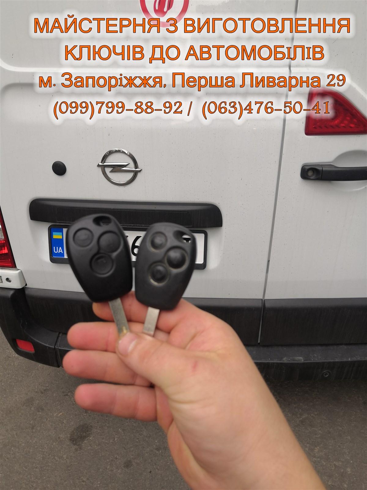 Изготовление ключей для Opel Movano
