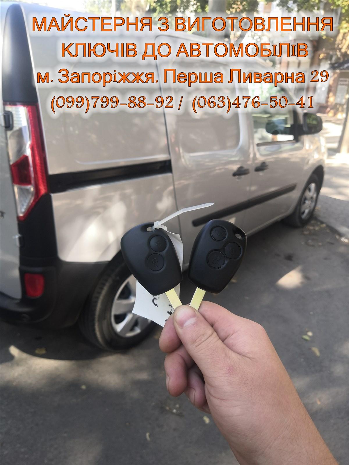 Изготовление ключей для Renault Kangoo в Запорожье
