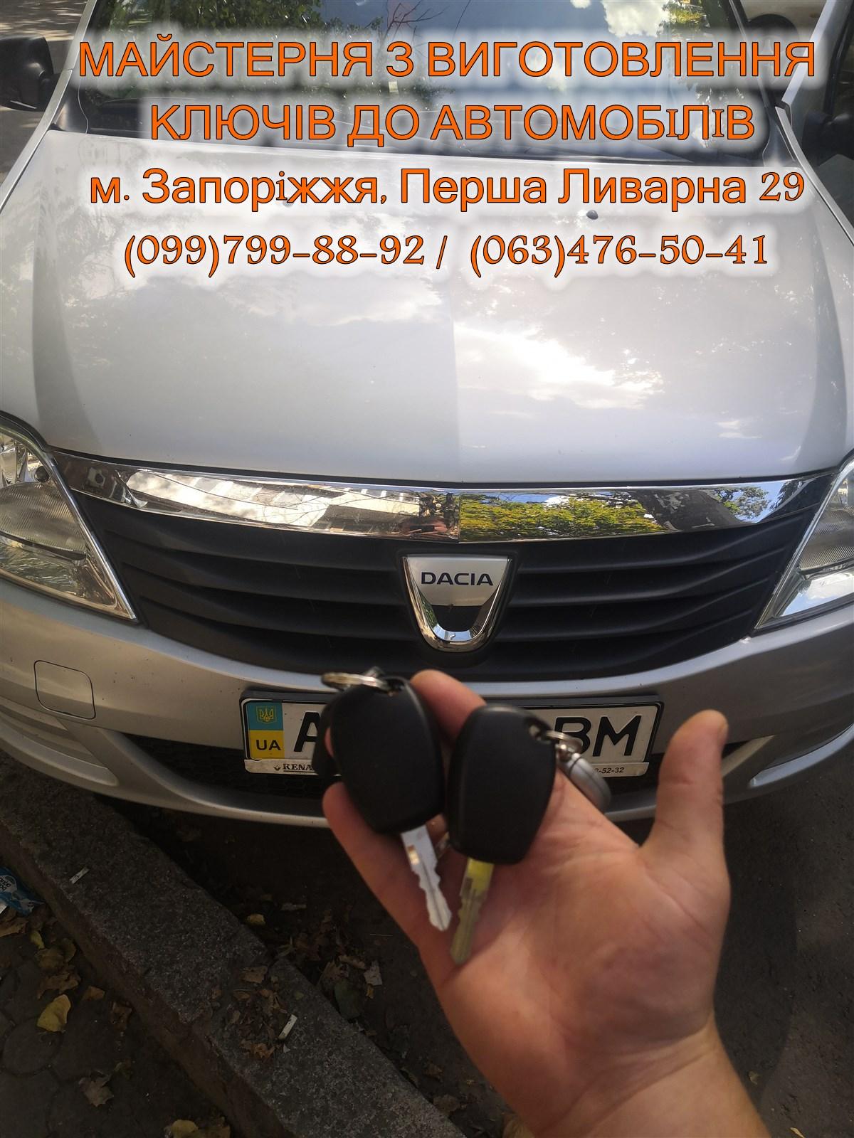 Ключи для автомобиля Dacia. Срочное изготовление ключей для Dacia.