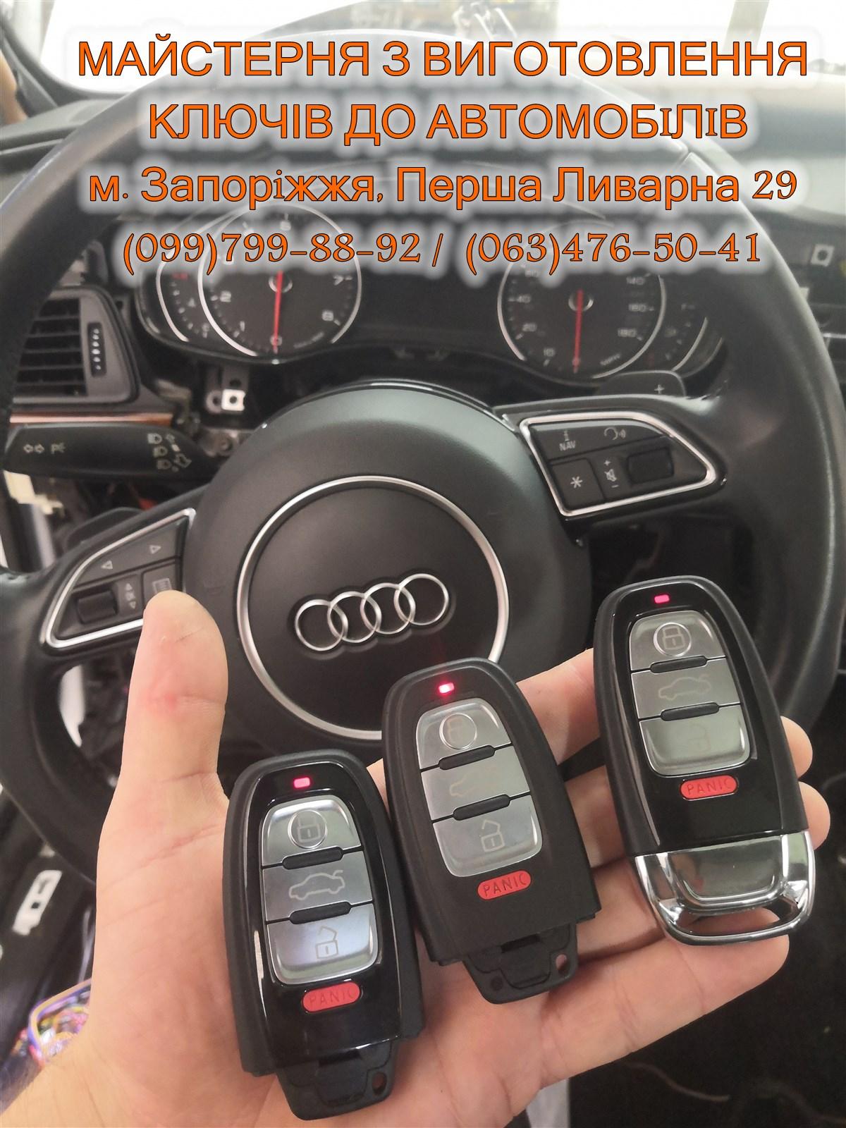Дубликаты ключей для Audi