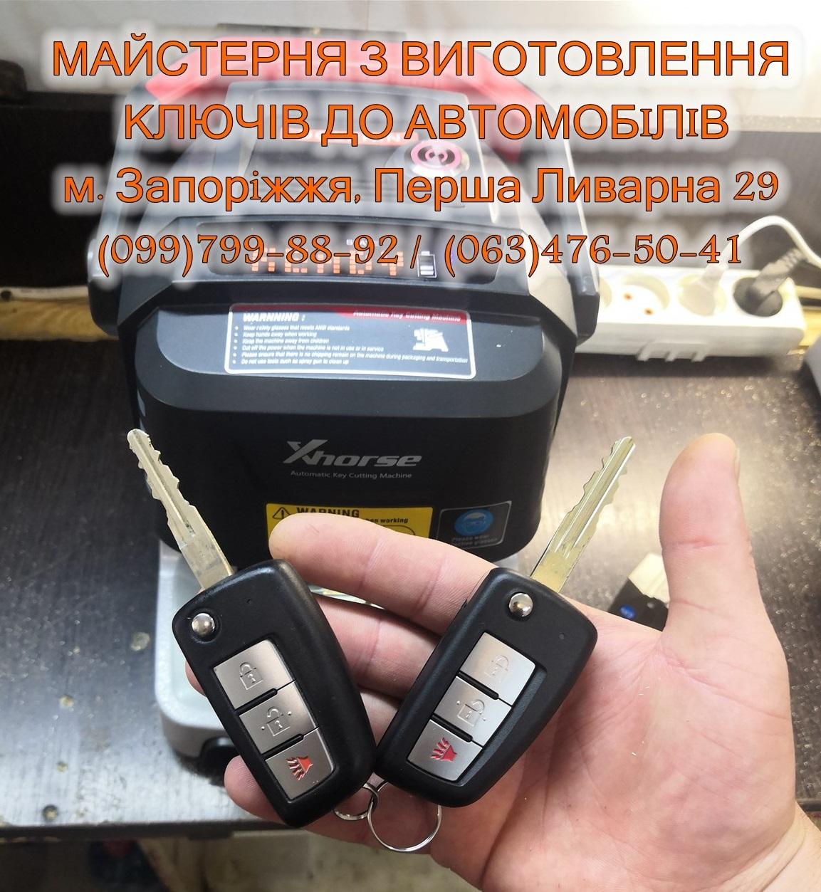 Мастерская по изготовлению ключей для автомобилей в Запорожье