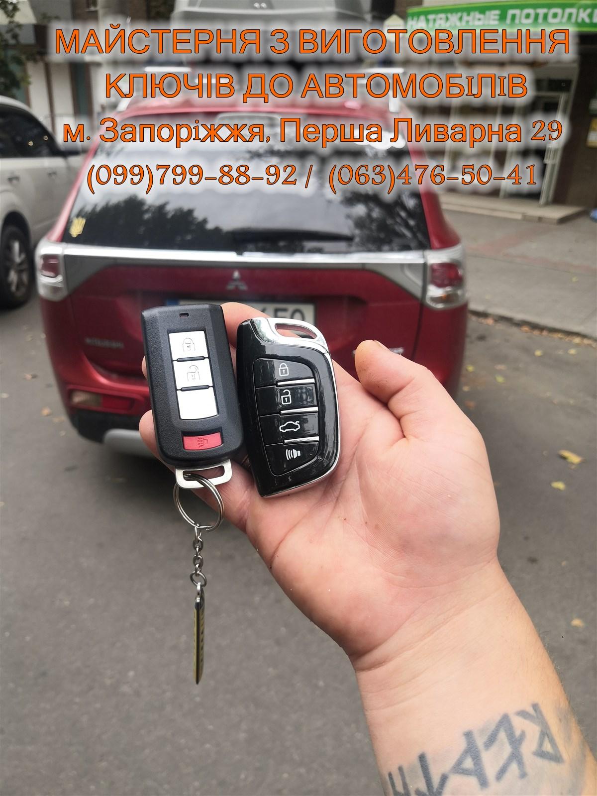 Изготовление ключей Mitsubishi в Запорожье